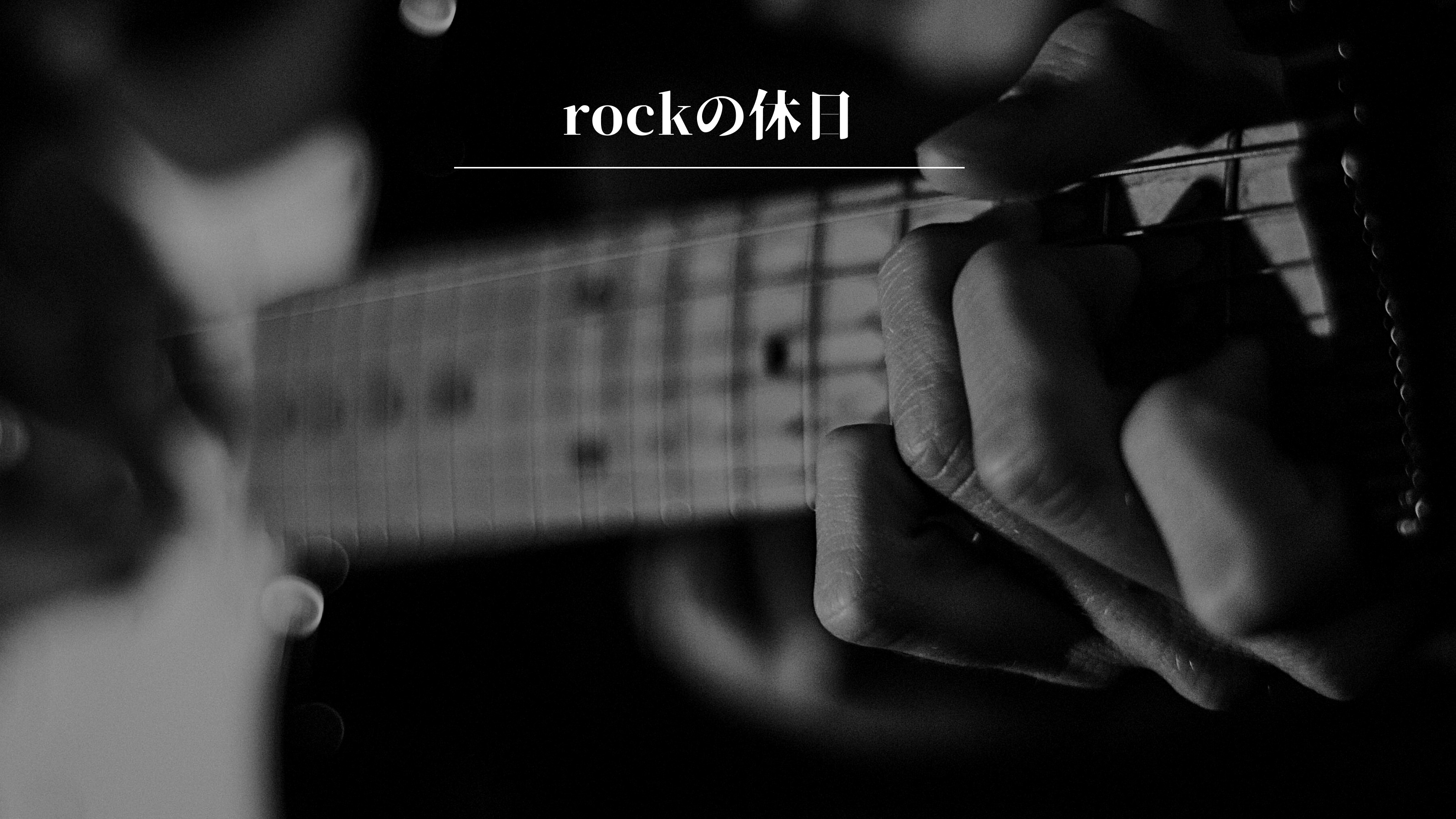 rockの休日